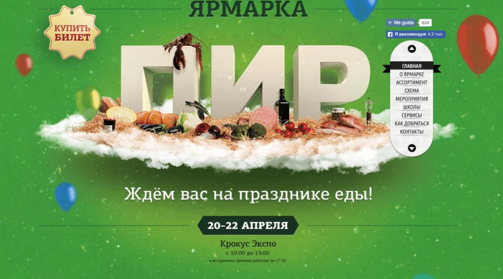 PIR 2012 cartel ruso